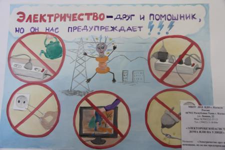 Рисунки электробезопасность вопросы для экзаменов по электробезопасности 3 группа